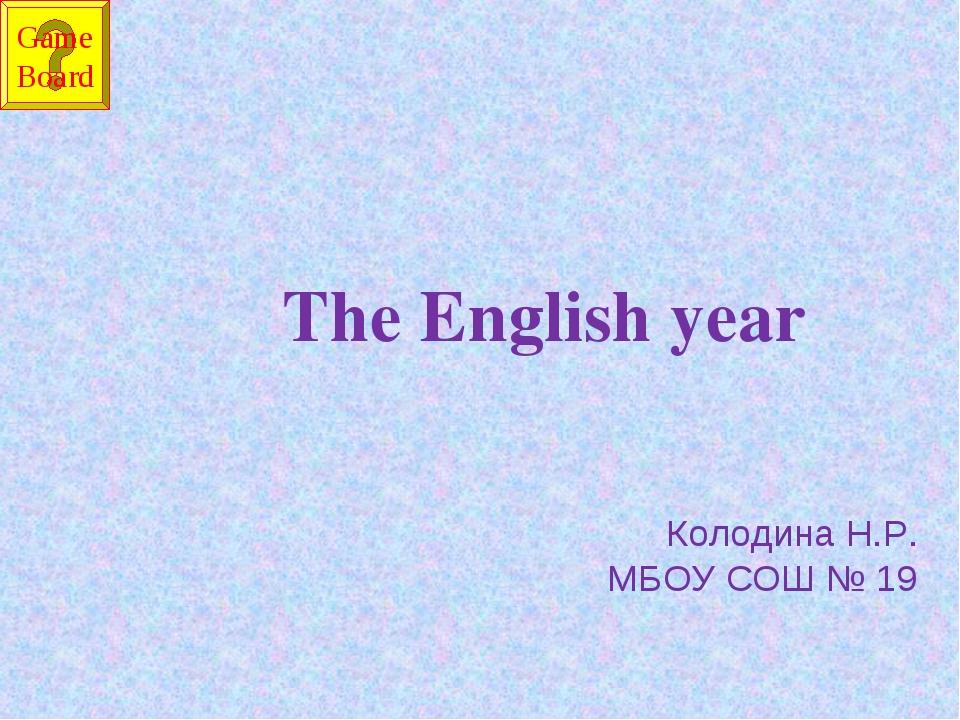 The English year Колодина Н.Р. МБОУ СОШ № 19 Game Board