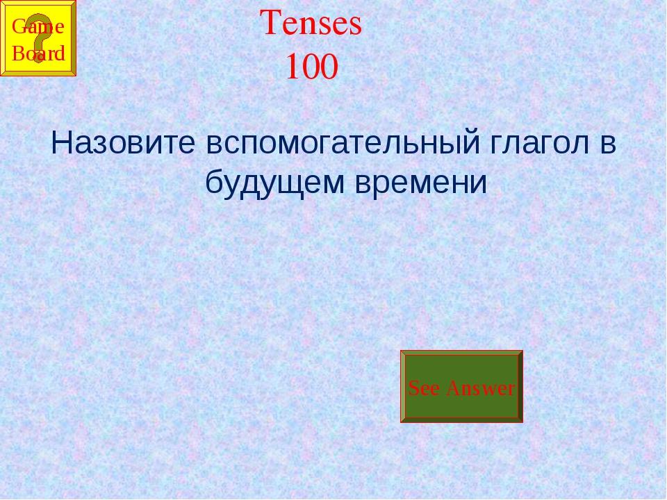Tenses 100 Назовите вспомогательный глагол в будущем времени See Answer Game...
