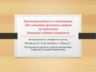 Проектная работа по математике «Исследования временных затрат на выполнение д