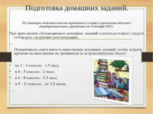 Подготовка домашних заданий. Из Санитарно-эпидемиологических требований к ус