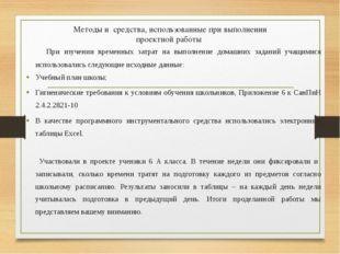 Методы и средства, использованные при выполнении проектной работы При изу