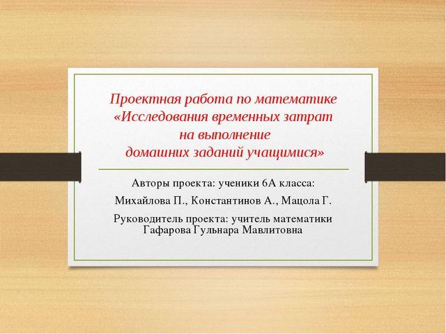 Проектная работа по математике «Исследования временных затрат на выполнение д...