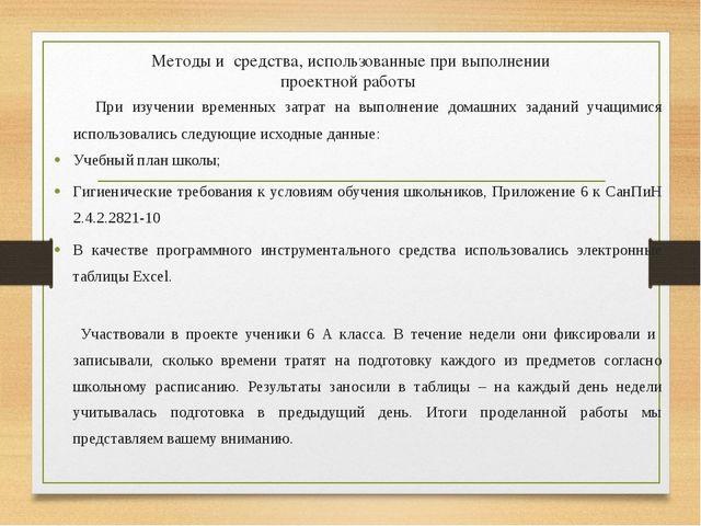 Методы и средства, использованные при выполнении проектной работы При изу...