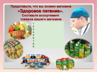 Представьте, что вы хозяин магазина «Здоровое питание». Составьте ассортимент