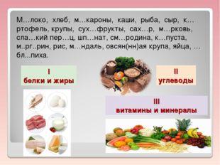 III витамины и минералы М…локо, хлеб, м…кароны, каши, рыба, сыр, к…ртофель,