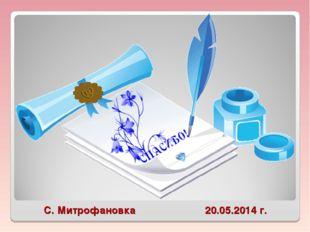 С. Митрофановка 20.05.2014 г.