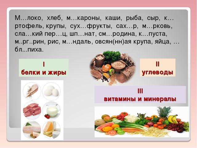 III витамины и минералы М…локо, хлеб, м…кароны, каши, рыба, сыр, к…ртофель,...