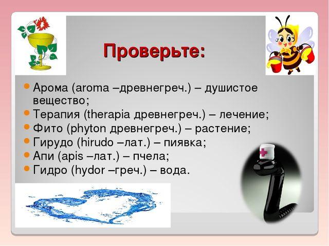 Проверьте: Арома (aroma –древнегреч.) – душистое вещество; Терапия (therapia...