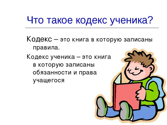 Что такое кодекс ученика? Кодекс – это книга в которую записаны правила. Коде...