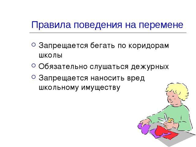 Правила поведения на перемене Запрещается бегать по коридорам школы Обязатель...