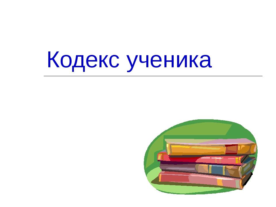 Кодекс ученика