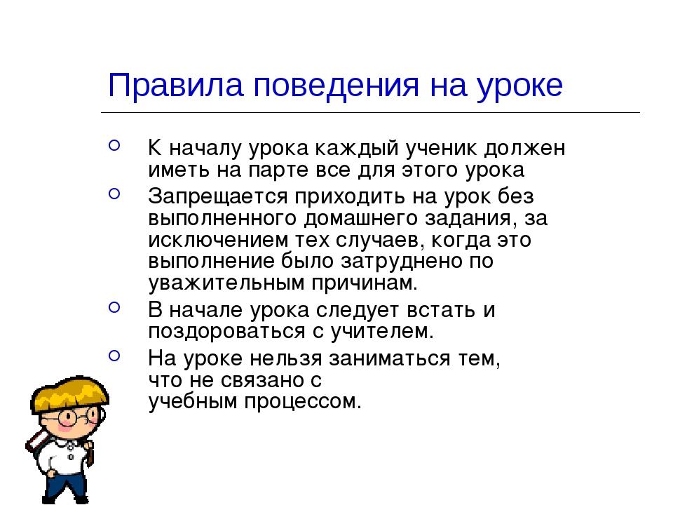 Правила поведения на уроке К началу урока каждый ученик должен иметь на парте...