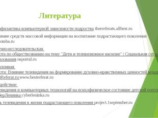 Литература Профилактика компьютерной зависимости подростка therreferats.allbe