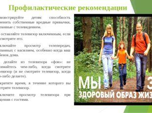 Профилактические рекомендации Демонстрируйте детям способность изменить собст