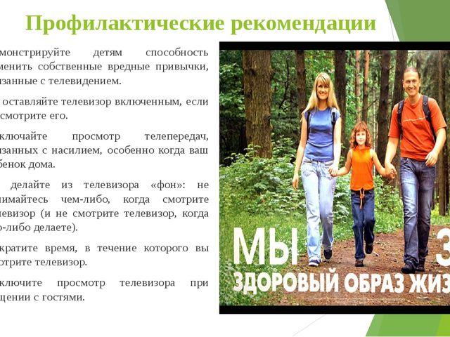 Профилактические рекомендации Демонстрируйте детям способность изменить собст...