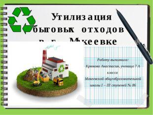 Утилизация бытовых отходов в г. Макеевке Работу выполнила: Крюкова Анастасия