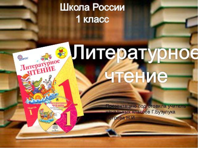 Презентацию подготовила учитель начальных классов Г.Бузулука Петрова Н.И