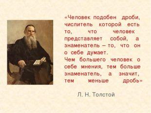 «Человек подобен дроби, числитель которой есть то, что человек представляет с
