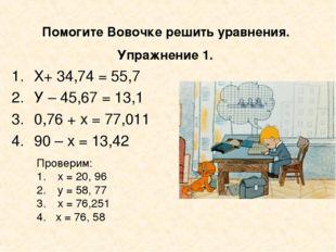 Помогите Вовочке решить уравнения. Упражнение 1. Х+ 34,74 = 55,7 У – 45,67 =
