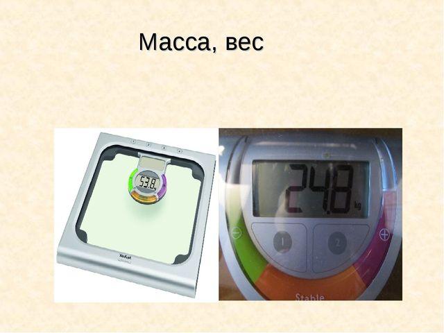Масса, вес