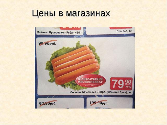 Цены в магазинах