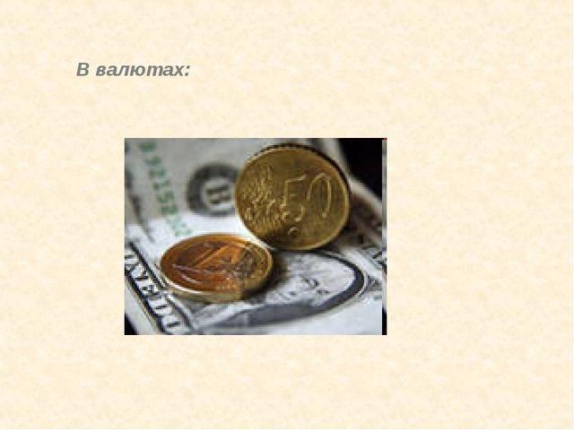 В валютах: