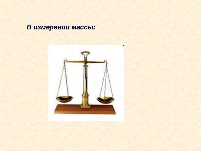 В измерении массы: