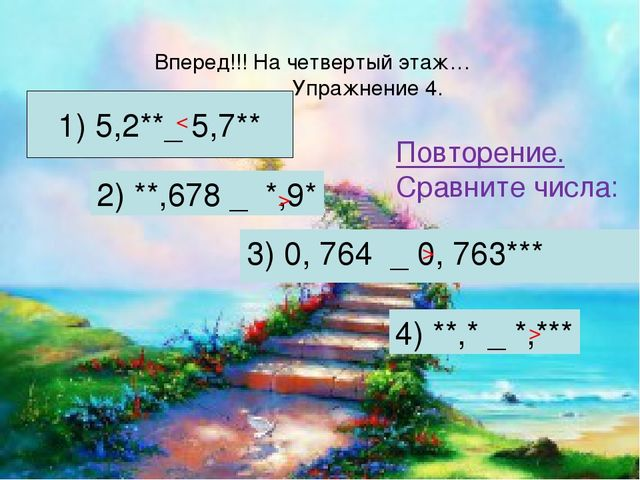 Повторение. Сравните числа: 3) 0, 764 _ 0, 763*** Вперед!!! На четвертый этаж...
