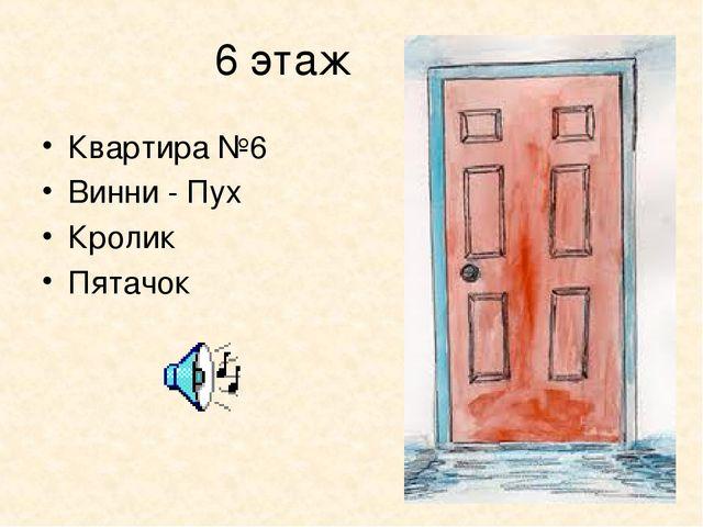 6 этаж Квартира №6 Винни - Пух Кролик Пятачок