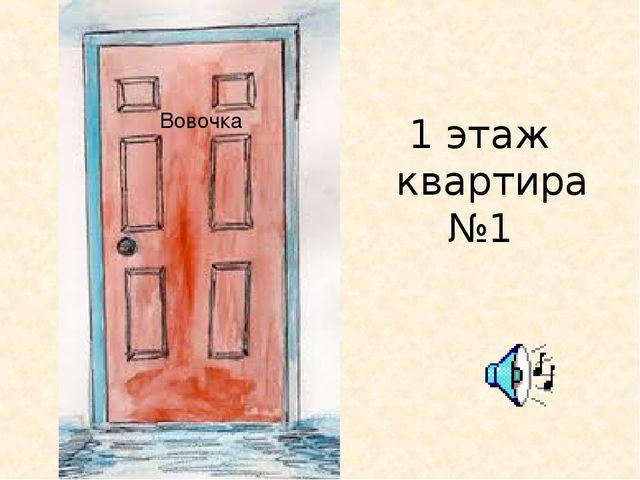 1 этаж квартира №1 Вовочка