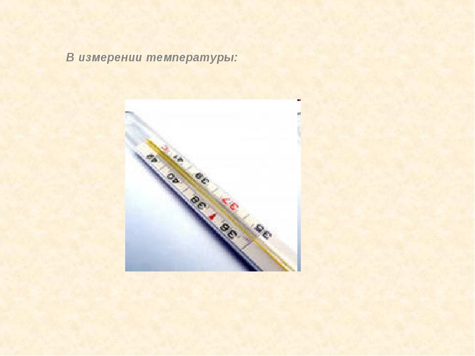 В измерении температуры: