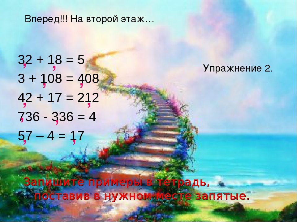 Запишите примеры в тетрадь, поставив в нужном месте запятые. 32 + 18 = 5 3 +...