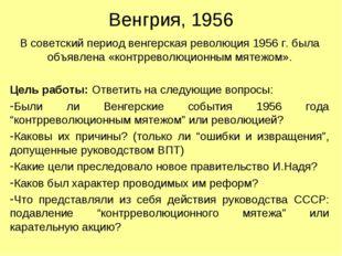 Венгрия, 1956 В советский период венгерская революция 1956 г. была объявлена