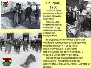 Венгрия, 1956 28–30 октября советские войска начали покидать Будапешт. Однако