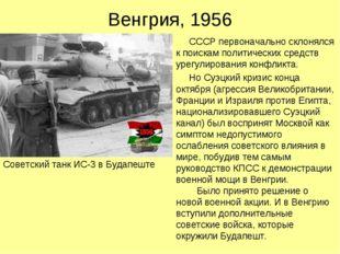 Венгрия, 1956 СССР первоначально склонялся к поискам политических средств уре