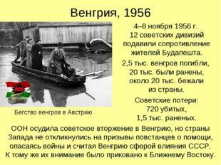 Венгрия, 1956 4–8 ноября 1956 г. 12 советских дивизий подавили сопротивление