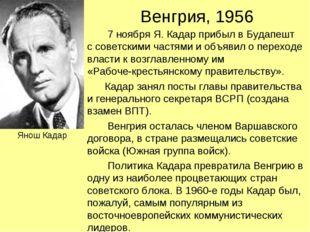Венгрия, 1956 7 ноября Я. Кадар прибыл в Будапешт с советскими частями и объя