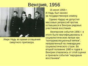 Венгрия, 1956 16 июня 1958 г. И.Надь был казнен за государственную измену. Од