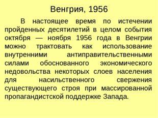 Венгрия, 1956 В настоящее время по истечении пройденных десятилетий в целом