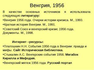 Венгрия, 1956 В качестве основных источников я использовала следующую литерат