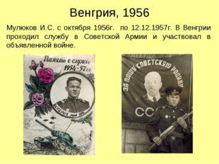 Венгрия, 1956 Мулюков И.С. с октября 1956г. по 12.12.1957г. В Венгрии проходи