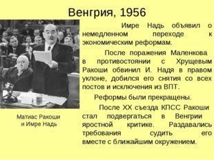 Венгрия, 1956 Имре Надь объявил о немедленном переходе к экономическим реформ