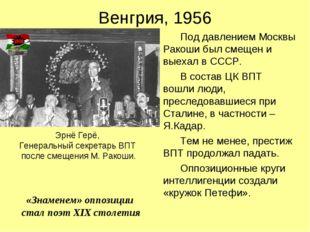 Венгрия, 1956 Под давлением Москвы Ракоши был смещен и выехал в СССР. В соста