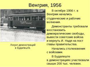 Венгрия, 1956 В октябре 1956 г. в Венгрии начались студенческие и рабочие вол