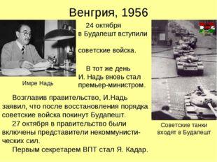 Венгрия, 1956 24 октября в Будапешт вступили советские войска. В тот же день