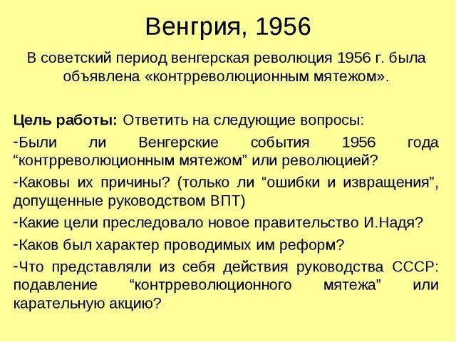 Венгрия, 1956 В советский период венгерская революция 1956 г. была объявлена...