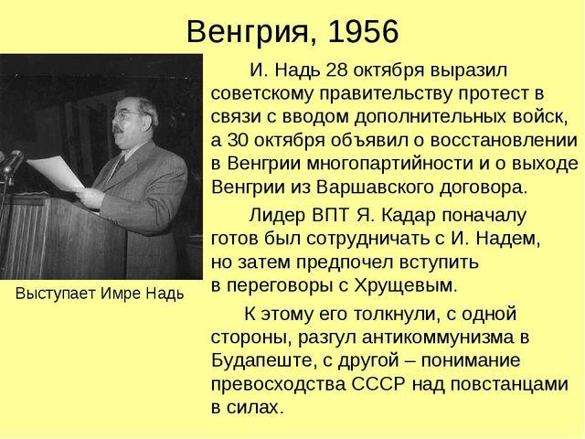 Венгрия, 1956 И. Надь 28 октября выразил советскому правительству протест в с...