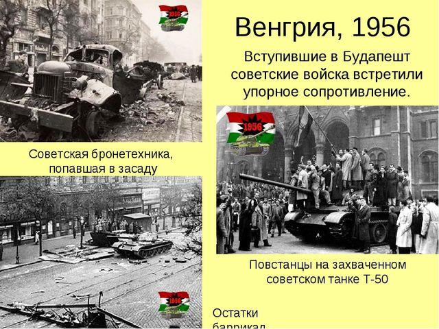 Венгрия, 1956 Советская бронетехника, попавшая в засаду Повстанцы на захвачен...
