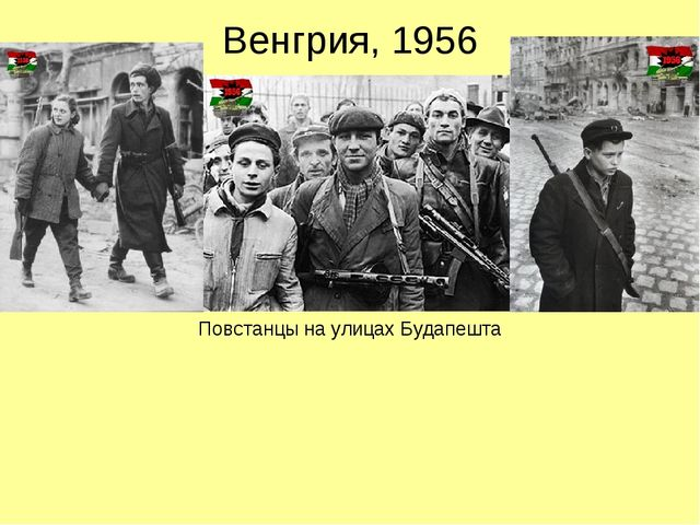 Венгрия, 1956 Повстанцы на улицах Будапешта