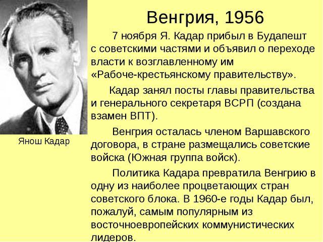 Венгрия, 1956 7 ноября Я. Кадар прибыл в Будапешт с советскими частями и объя...